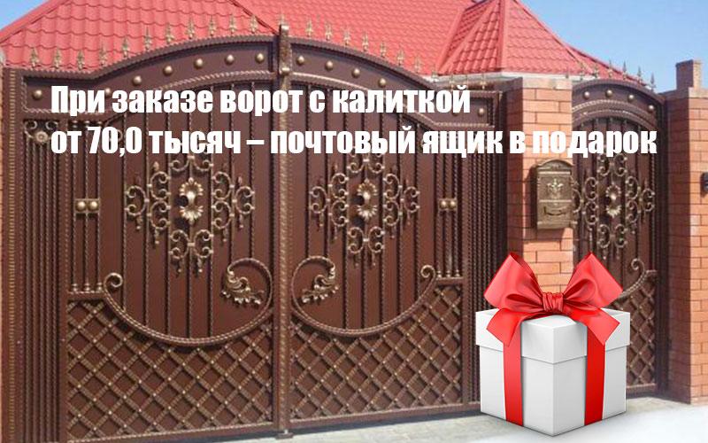 При заказе ворот с калиткой от 70,0 тысяч – почтовый ящик в подарок